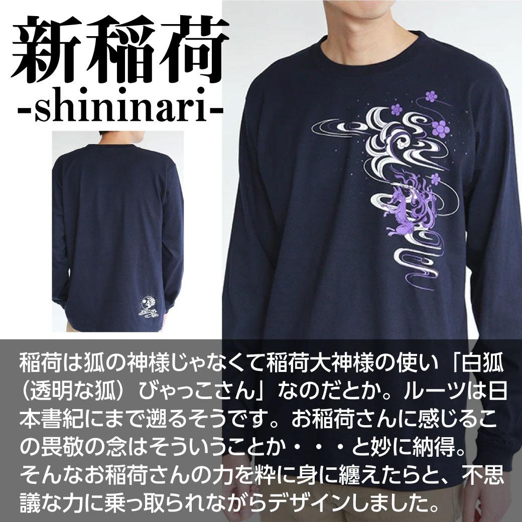 桜龍 半袖Tシャツ