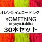 サムシングストリング30本セット(イエロー・ピンク・オレンジ)