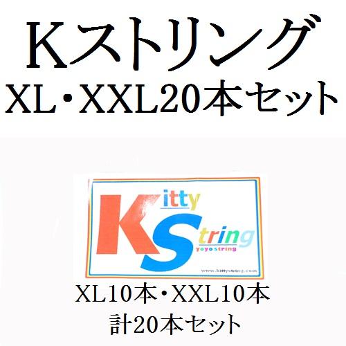 Kストリング【XL10本 ・ XXL10本 合計20本セット】