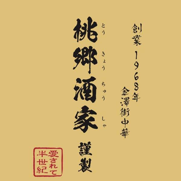 【特別セール】【弘洋】桃郷酒家の「街中華4品セット」