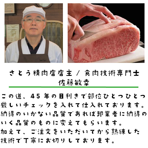 【送料無料】【佐藤精肉店】最高級銘柄「仙台牛」サーロインステーキ(200g・2枚)