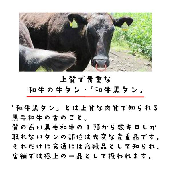【送料無料】【佐藤精肉店】和牛黒タン焼き肉用(500g)