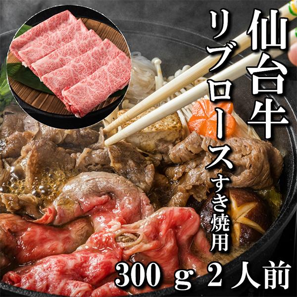 【送料無料】【佐藤精肉店】最高級銘柄「仙台牛」リブロースすき焼用(300g)