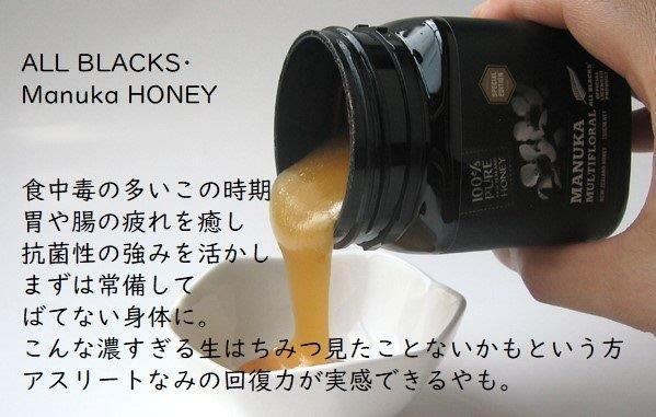 【プレイン】ALL BLACKS認定マヌカハニーMFx2