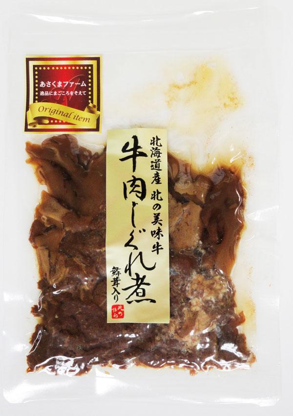 【通販オリジナル】牛肉しぐれ煮・豚肉しぐれ煮セット