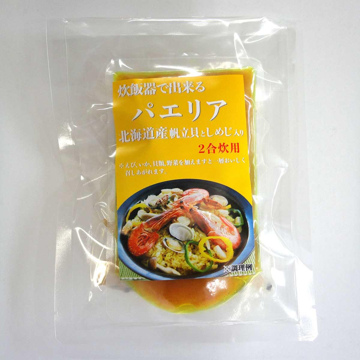 【中水食品工業】パエリア 4袋セット