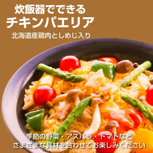 【中水食品工業】チキンパエリア 4袋セット