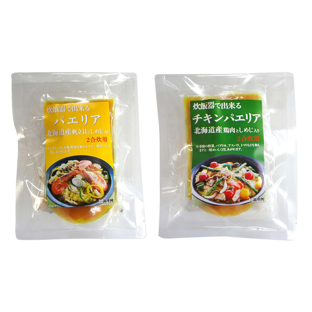 【中水食品工業】パエリア、チキンパエリア 各2袋セット
