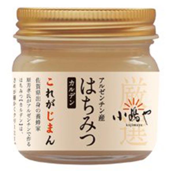 【小嶋や】クリーム蜂蜜カルデン(100g)
