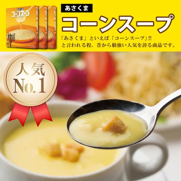 【あさくま】チートデイセットC(ハンバーグ・学生ハンバーグ×各3/プレミアムビーフカレー×2/コーンスープ×3)