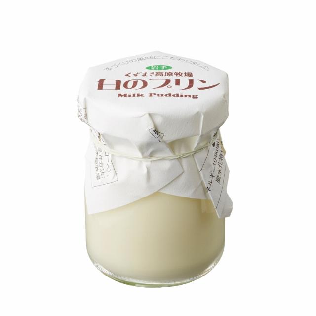 【ミルクハウスくずまき】黄・白プリン 12個セット