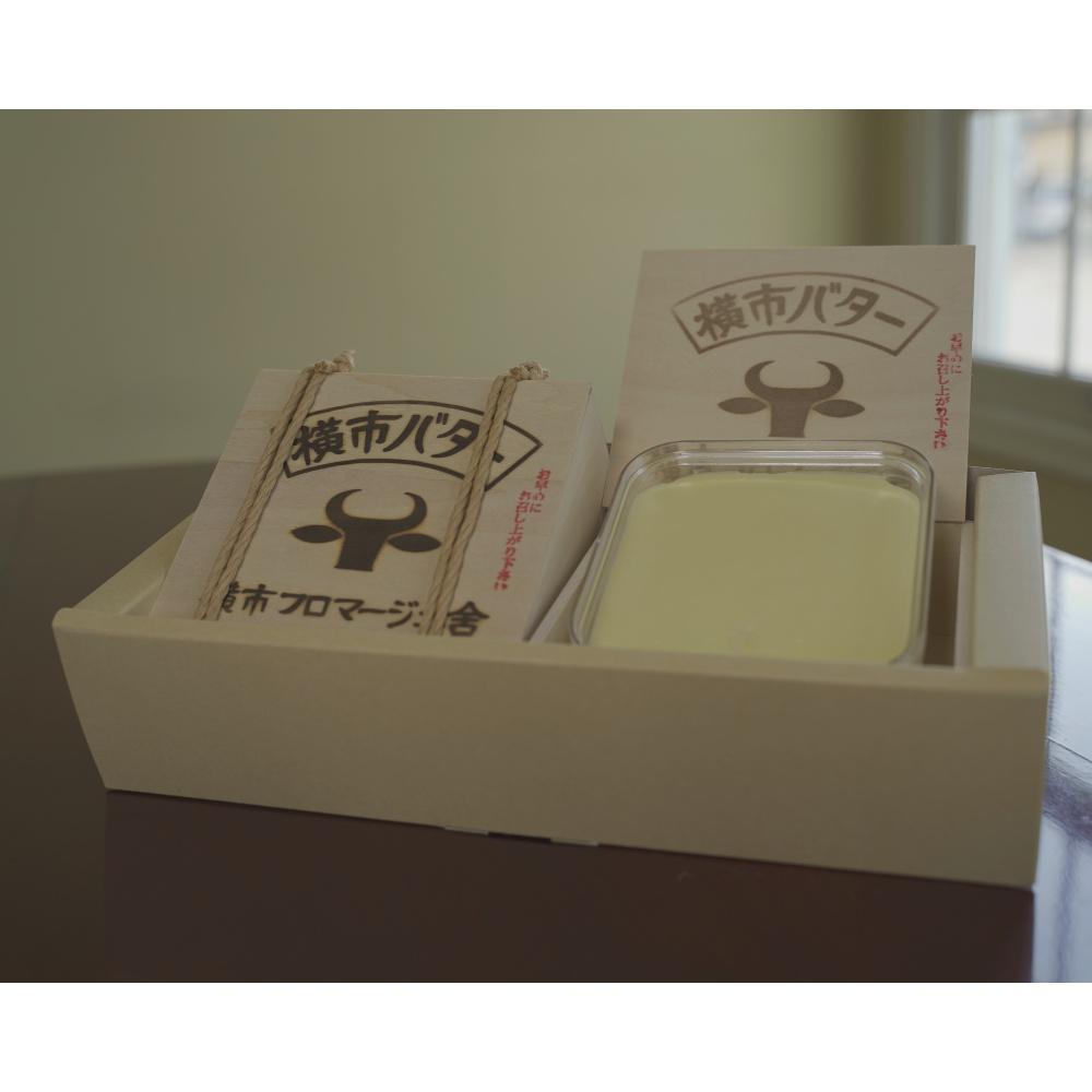 【横市フロマージュ】横市バター2個セット