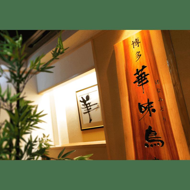 【博多華味鳥】料亭の味をご家庭で 水たきセット(RHS-80R) 4~5人前