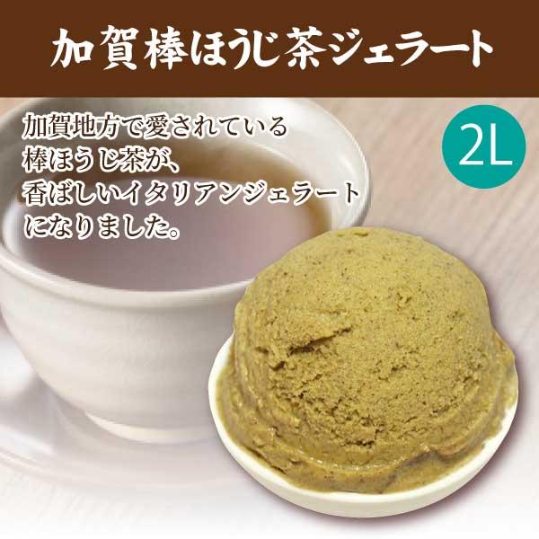 【特別セール】【弘洋】加賀棒ほうじ茶ジェラート2L