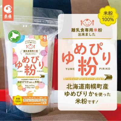【農猿】ゆめぴりか粉(米粉400g×3袋)