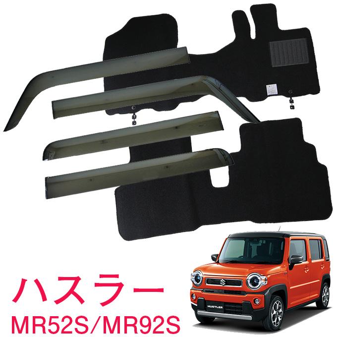 スズキ ハスラー MR52S/MR92S 令和2年1月〜AT車用 純正型サイドバイザー&フロアマット 1台分
