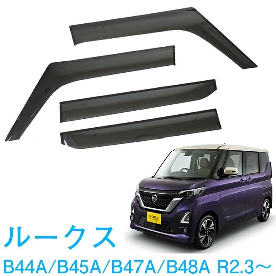 日産 ルークス B44A/B45A/B47A/B48A 全グレード適合 令和2年3月〜純正型サイドバイザー&フロアマット