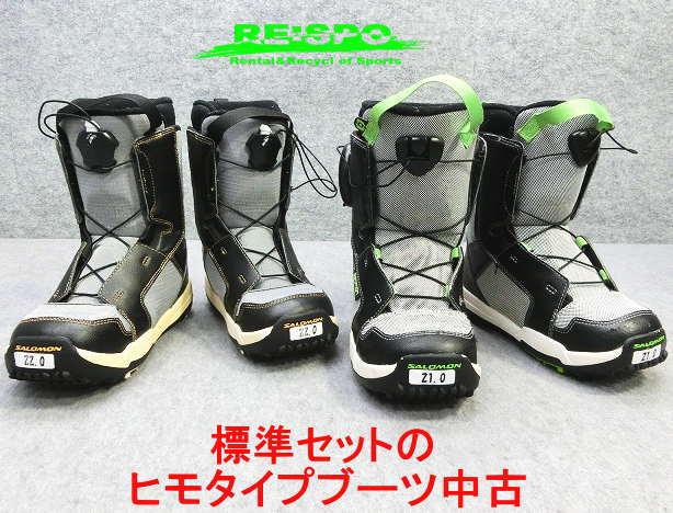 2006★サロモン GRN 130�★Sセット/商品限定レンタル