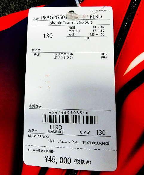1044Y★フェニックス phenix ワンピース PFAG2GS01 130cm/レッド★新品/販売