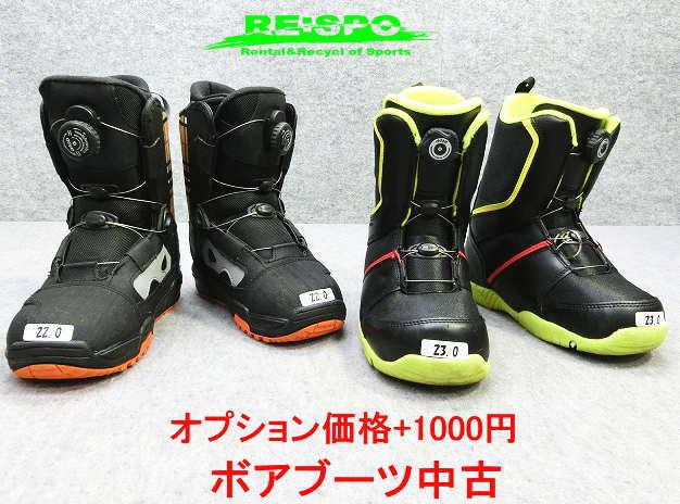 2002★サロモン GRN 110�★Sセット/商品限定レンタル