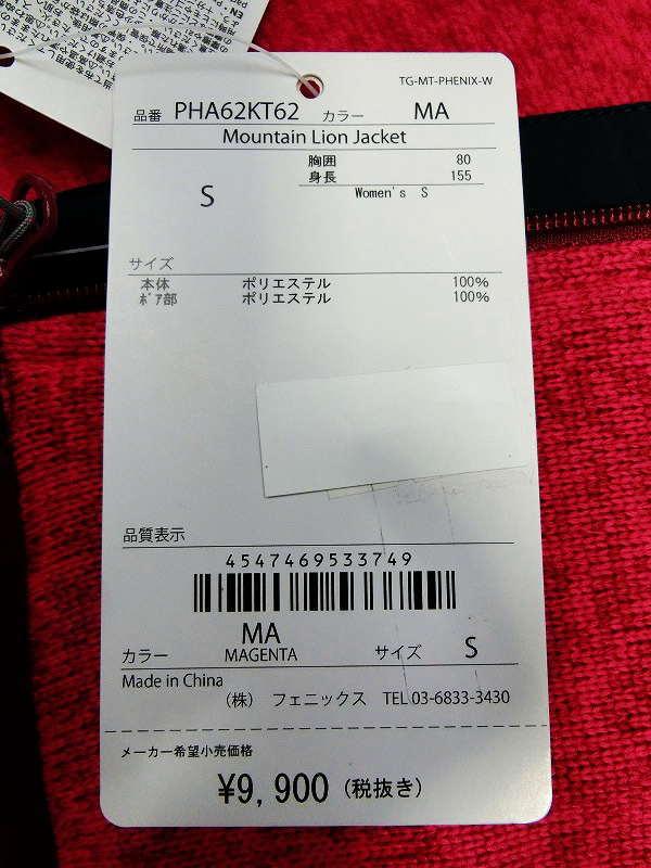1056Y★フェニックス phenix ジャケット PHA62KT62 Sサイズ/マゼンタ★新品/販売
