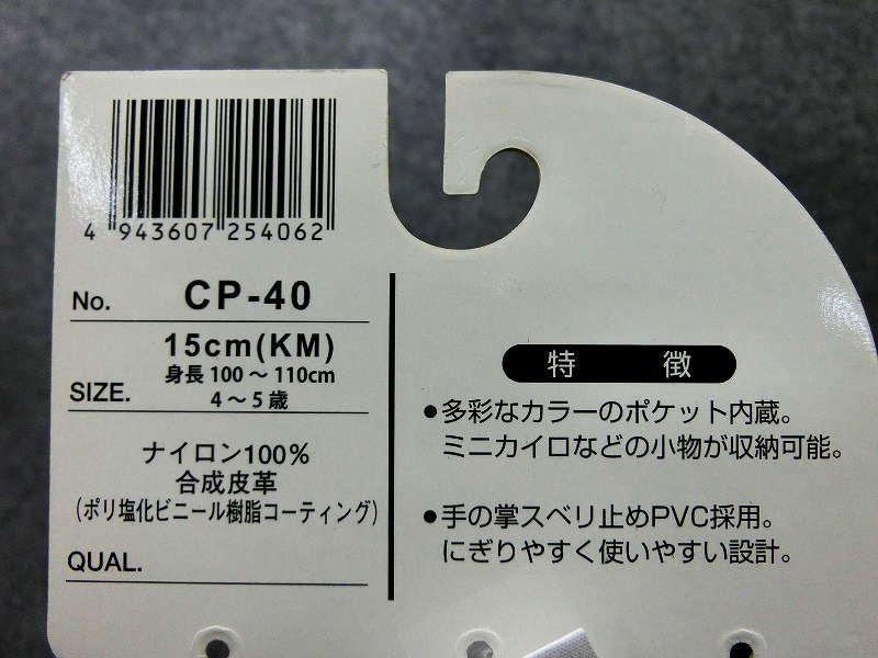9570Y★新品 ジュニアグローブ 15cm 子供用 4-5歳★グレー