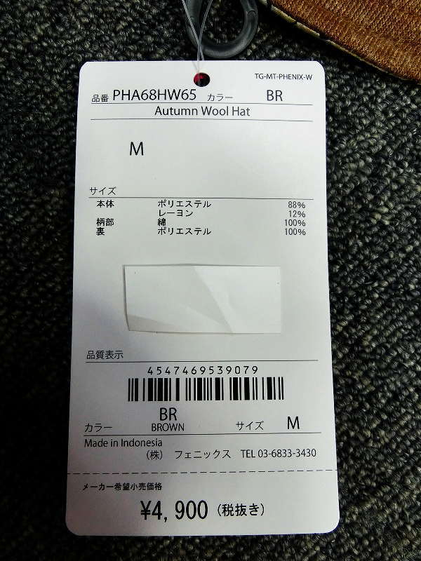 1062Y★フェニックス phenix ハット PHA68HW65 ブラウン/M★新品/販売