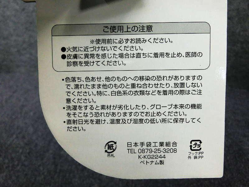 9575Y★新品 ジュニアグローブ 16cm 子供用 5-6歳★カモ
