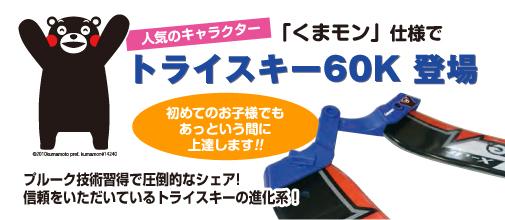 5100★トライスキー60K くまモンと一緒にスキー!!Conquest ★中古シーズンレンタル