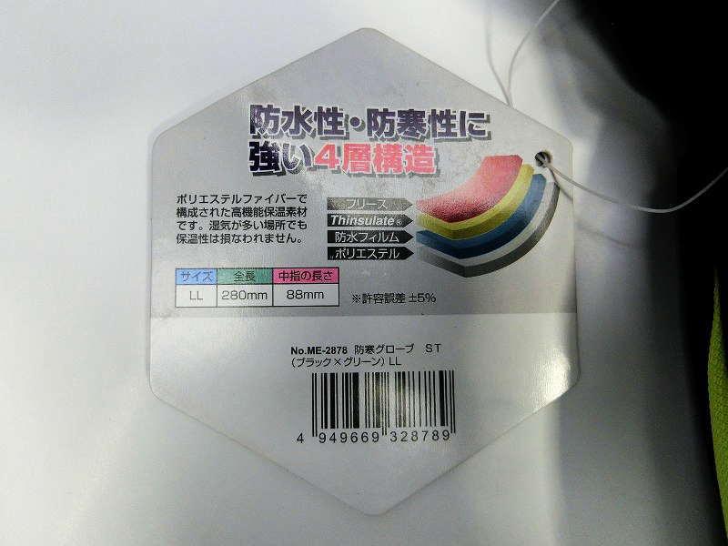 1084Y★キャプテンスタッグ CAPTAIN STAG グローブ Lサイズ/黒・緑★新品/販売
