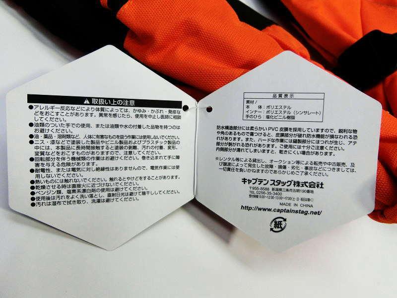 1086Y★キャプテンスタッグ CAPTAIN STAG グローブ Lサイズ/黒・オレンジ★新品/販売