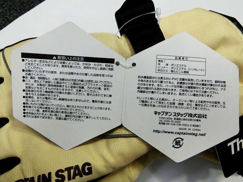 1088Y★キャプテンスタッグ CAPTAIN STAG グローブ Lサイズ/ベージュ・茶★新品/販売