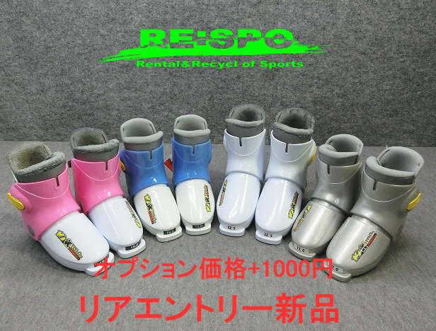 1189★ロシニョール fun girl/PK 120cm★Sセット/商品限定レンタル