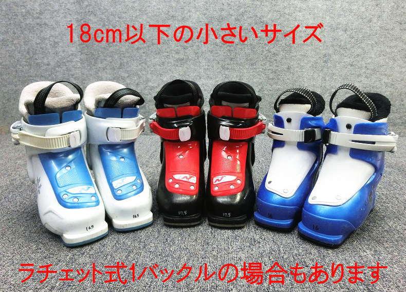 1027★サロモン JR800 90cm★Sセット/商品限定レンタル