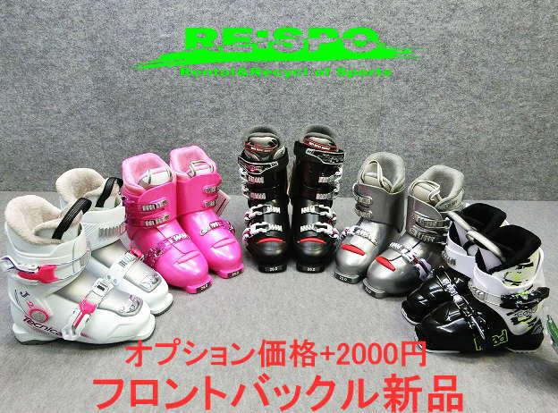 1131★フィッシャー RACE JR 120cm★Sセット/商品限定レンタル