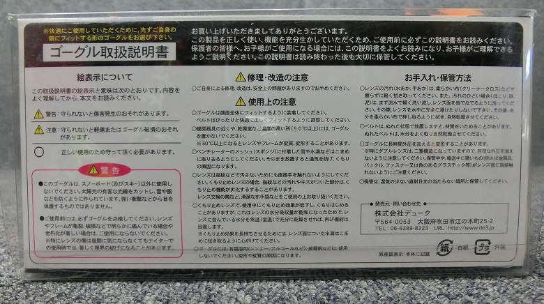 9880Y★新品 DEES 大人ゴーグル BULLET★MAT.NV/SL