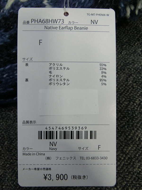 1043Y★フェニックス phenix ニット帽 PHA68HW73 ネイビー★新品/販売