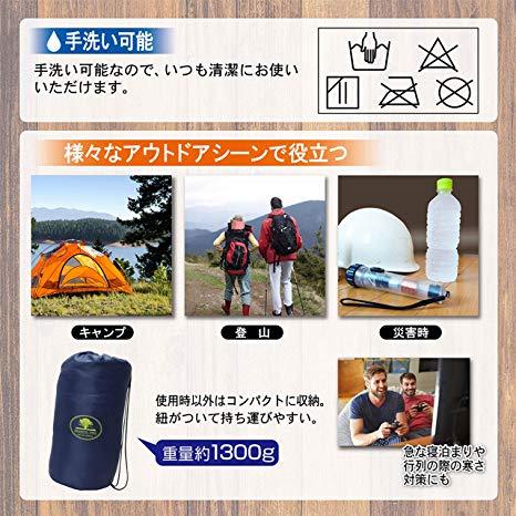 (冬、春、秋用) 寝袋 【0~15℃】