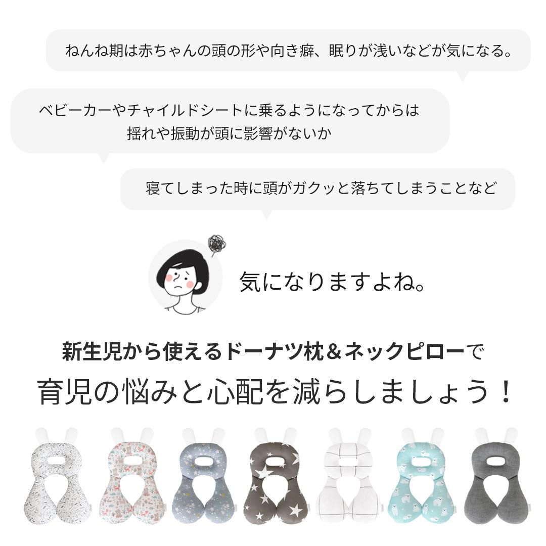 産まれたその日から使える! 綿+3Dメッシュ素材 うさミミデザイン ドーナツ枕&ネックピロー