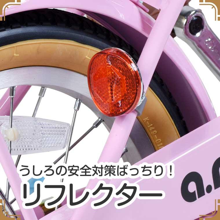 アウトレット a.n.design works up16 子供用自転車 16インチ