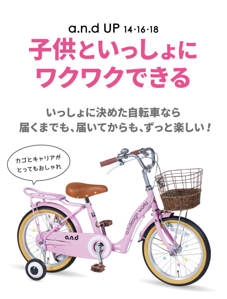 アウトレット a.n.design works up16 子供用自転車 16インチ【お客様組立】