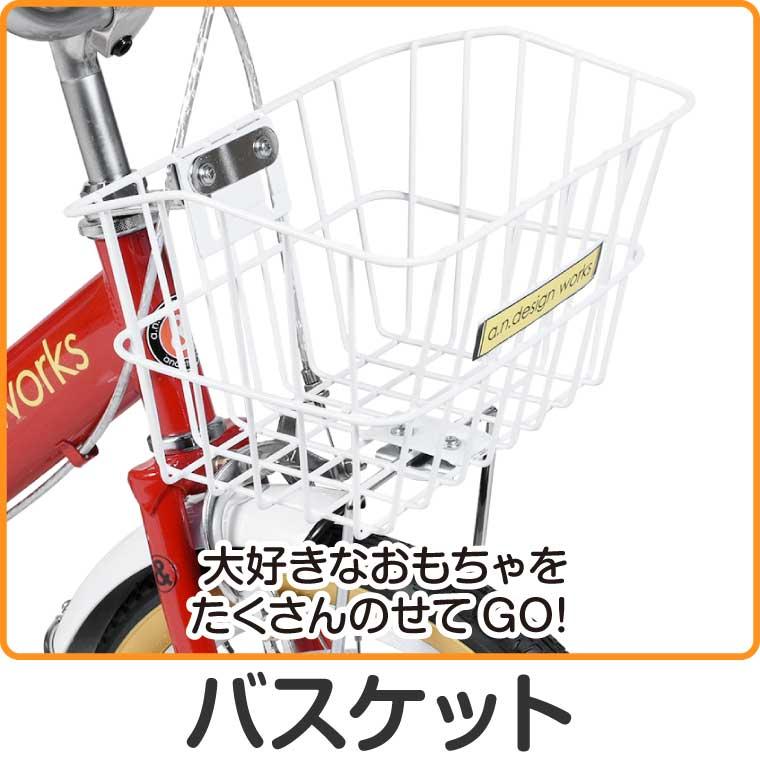 a.n.design works v16 子供用自転車 16インチ【組立済・送料無料(沖縄・離島を除く)】