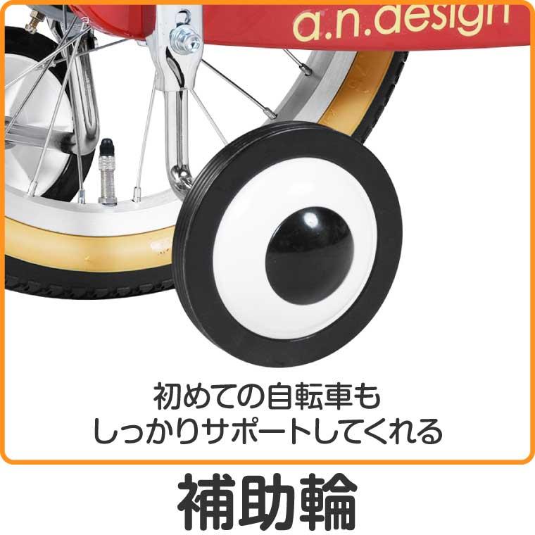 a.n.design works v18 子供用自転車 18インチ