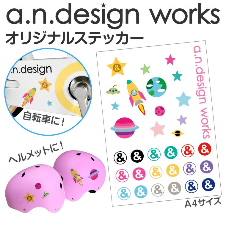 【メール便OK】a.n.design works オリジナルステッカー スペース A4サイズ