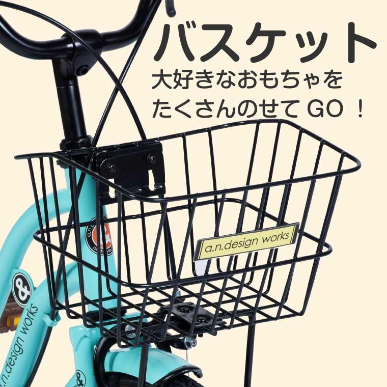 アウトレット a.n.design works SL16 子供用自転車 16インチ