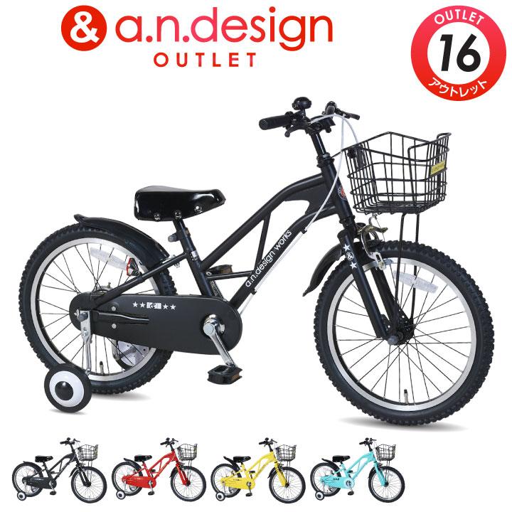 アウトレット a.n.design works REX16 レックス 子供用自転車 16インチ【お客様組立】