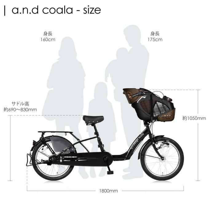 アウトレット a.n.design works a.n.d coala 子供乗せ自転車 20インチ 組立済