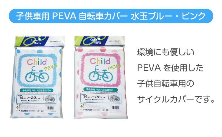 PEVA  水玉 ピンク ブルー 子供用 自転車 レインカバー【14インチ・16インチ・18インチ・20インチ・22インチに対応】