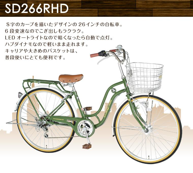 アウトレット a.n.design works SD266RHD Classic シティサイクル 26インチ 組立済