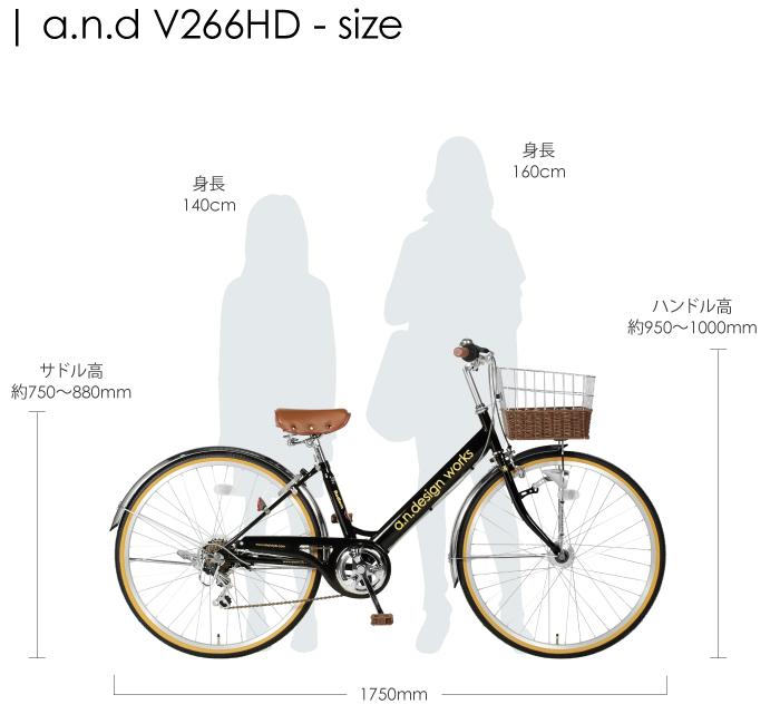a.n.design works V266HD 26インチ シティサイクル【組立済・送料無料(沖縄・離島を除く)】